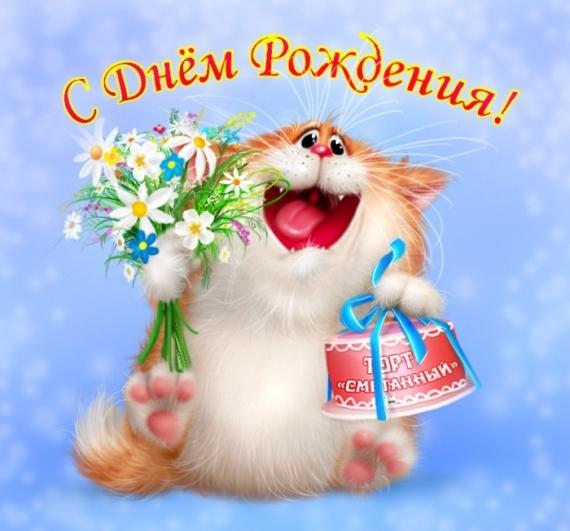 Блог Svetlana: С Днём Рожденья, Катя!