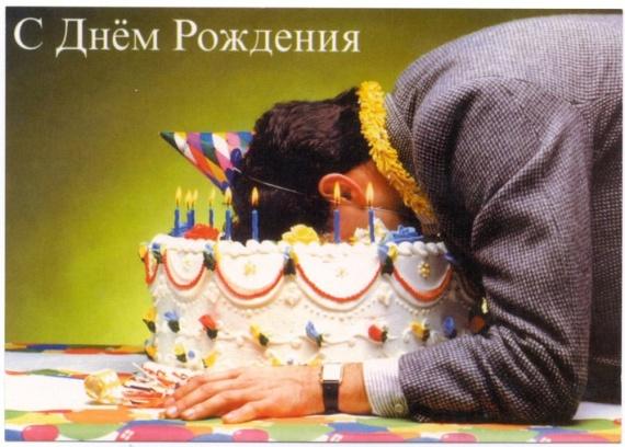 Блог Svetlana: С Днём Рождения!!!