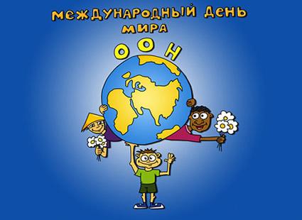 Интересное: Сегодня – Международный день мира