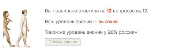 Интересное: Тест: насколько вы умнее среднего россиянина?