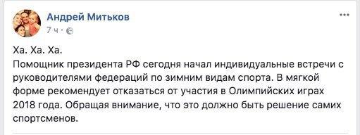 Моя Россия: Олимпиада: Бесславные ублюдки из России.