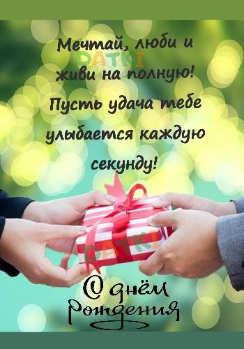 +18: С Днём Рождения,Лёша!
