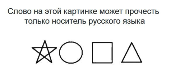 +18: Про русский мат