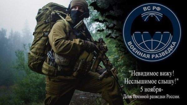 Новости: Поздравим военных разведчиков с праздником!!!