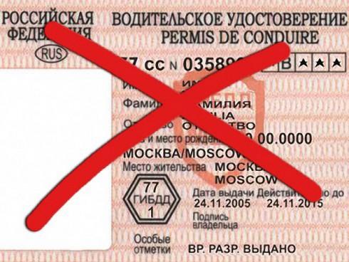 Новости: Лишение водительских прав за три нарушения