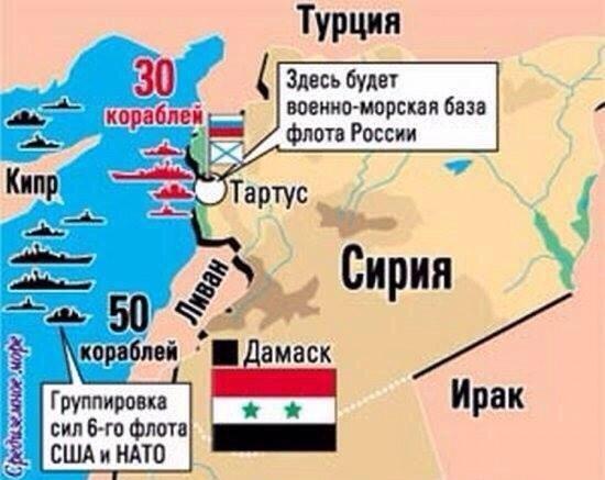 Политика: Россия намерена разместить в Тартусе военно-морскую базу на постоянной основе