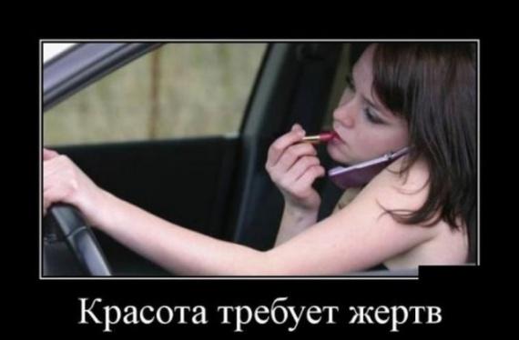 Картинки: Женщина за рулем