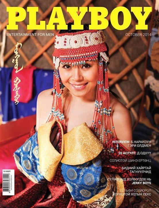 Интересное: Монгольский Плейбой