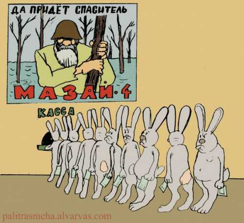 Картинки: Дед Мазай и зайцы