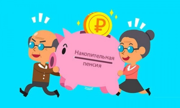 Право и закон: В этом году накопительные пенсии в России повысят на 9,13%