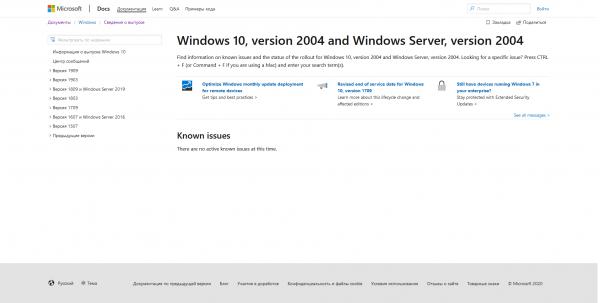 Технологии: Опубликована страница *Информация о выпуске Windows 10* май 2020 Update
