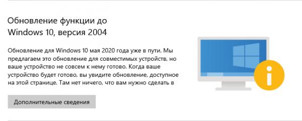 Технологии: Windows 10 начала уведомлять, если обновление до May 2020 Update заблокировано для устройства