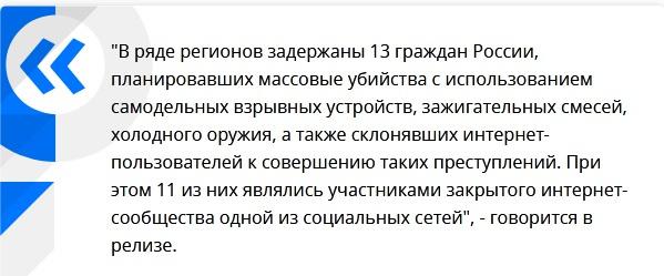 Терроризм: ФСБ задержала 13 человек, готовивших террористические акты