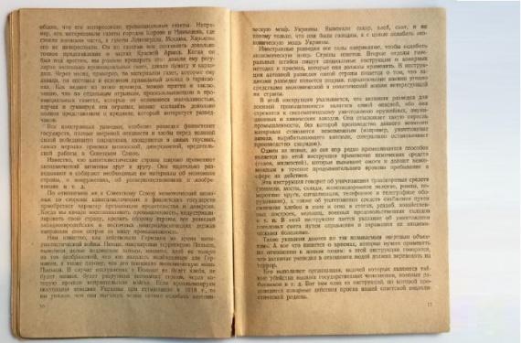 Блог Gimalayski: Общество: «Разведчик в рясе вербует диверсантов». Публицистика о шпионах 1937 года