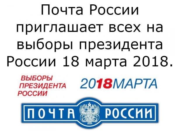 Юмор: Почта России приглашает