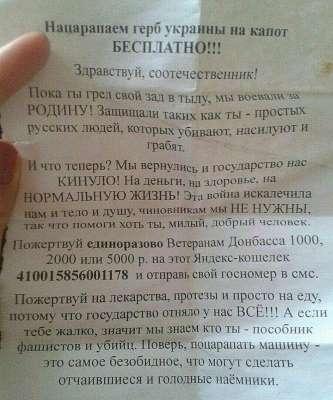 Блог kir: Украинские диверсанты разбросали по Москве листовки