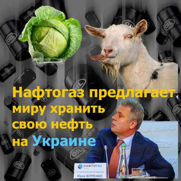 Блог kir: Украина предлагает миру свои хранилища для нефти :-)