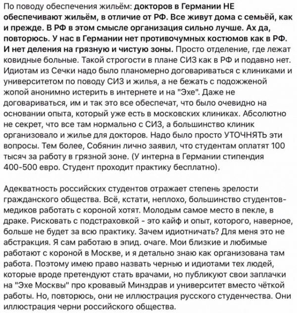 Блог kir: Юлия Витязева: О перепутавших медуниверситет с торговым техникумом