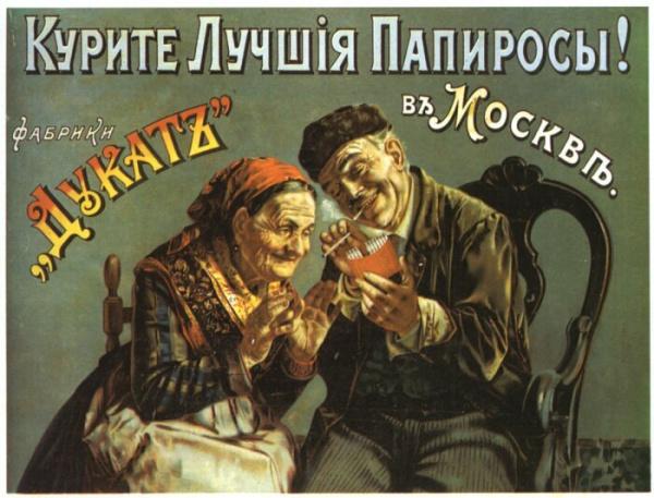История: Как на Руси боролись с табакокурением