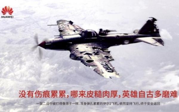 Новости: Советский штурмовик Ил-2 стал лицом Huawei