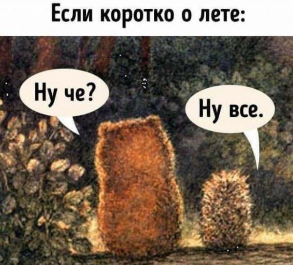 Юмор: Смешные картинки на первый день осени :-)