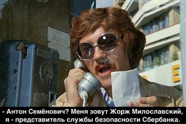 Блог kir: Жорж Милославский теперь лицо Сбера