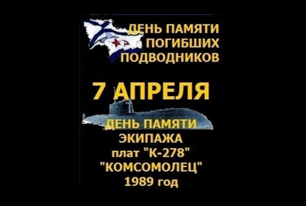 Даты: Сегодня — День памяти погибших подводников АПЛ «Комсомолец»