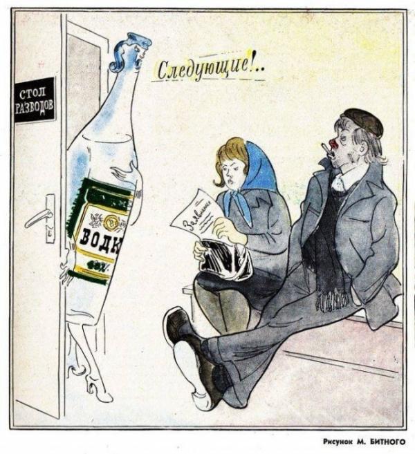 Интересное: Как пили при Союзе