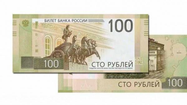 Финансы: К концу 2022 года в России будут введены новые сторублевые купюры
