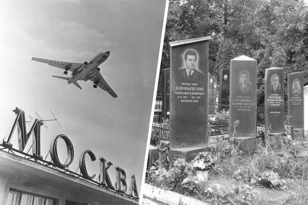 Терроризм: 50 лет назад был взорван советский Ту-104, летевший из Москвы в Симферополь