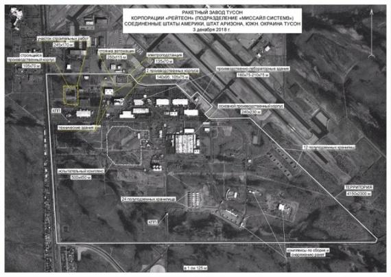 Аналитика: Минобороны РФ опубликовало спутниковый снимок завода в США, где «готовятся к производству» запрещенных ракет средней дальности