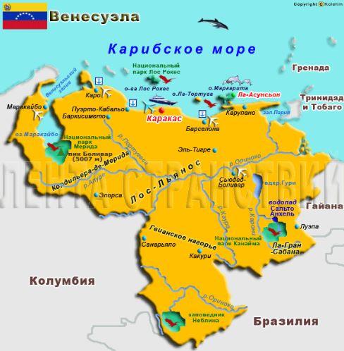 Политика: Мадуро анонсировал подписание ряда соглашений между Россией и Венесуэлой