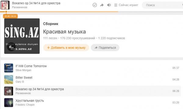 В Одноклассниках в разделе Музыка, многое поменялось.