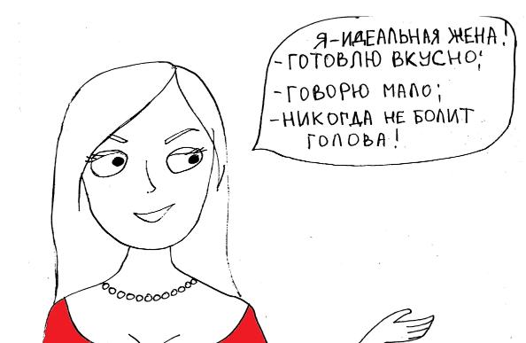 Блог Cfybnfh_ktcf1: Заповеди для жены