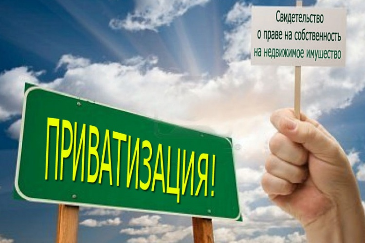 приватизация квартиры в беларуси 2013 сроки однако